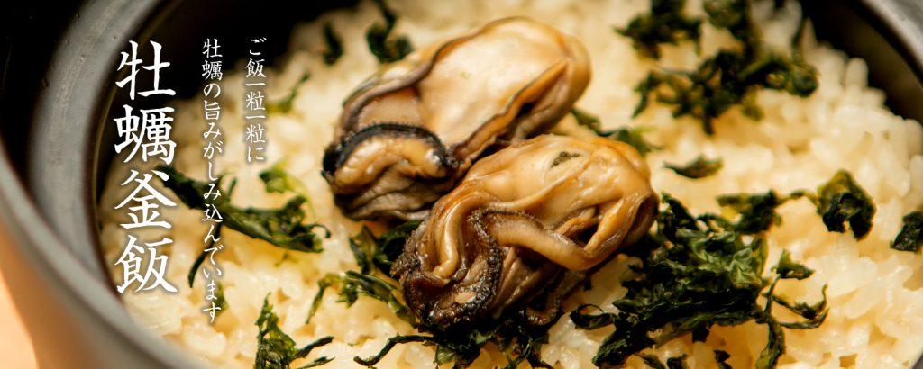 牡蠣釜飯 ご飯一粒一粒に牡蠣の旨みがしみ込んでいます